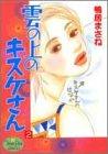 雲の上のキスケさん (2) (ヤングユーコミックス)