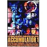 アキュムレーター1 [DVD]