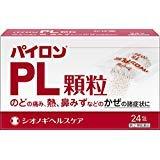 【指定第2類医薬品】パイロンPL顆粒 24包 ×3
