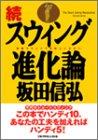 続・スウィング進化論 (ゴルフダイジェストの本)