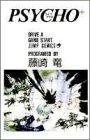 PSYCHO+ / 藤崎 竜 のシリーズ情報を見る