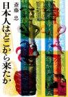 日本人はどこから来たか (講談社学術文庫 444)の詳細を見る