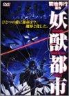 妖獣都市 [DVD]