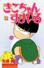 きこちゃんすまいる 1 (Be・Loveコミックス)
