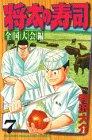 将太の寿司 (全国大会編7) (少年マガジンコミックス)