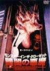 モンスター・イン・ザ・クローゼット/暗闇の悪魔 [DVD]
