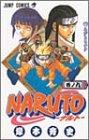 NARUTO (巻ノ9) (ジャンプ・コミックス)