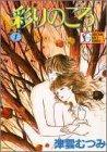 彩りのころ 1 (SGコミックス)