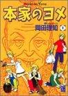 本家のヨメ (1) (オフィスユーコミックス)