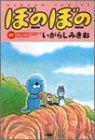 ぼのぼの (17) (Bamboo comics)