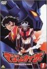 マジンカイザー 1 [DVD]