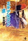 エル・アルコン-鷹- (秋田文庫)