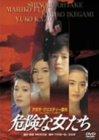 危険な女たち [DVD]