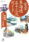 完全 東海道五十三次ガイド (講談社文庫)の詳細を見る