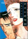 幸せの時間 (10) (Action comics)