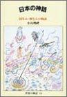 日本の神話―国生み・神生みの物語 (世界の神話)