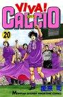 Viva!calcio 20 (月刊マガジンコミックス)