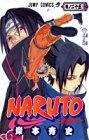 NARUTO -ナルト- 25 (ジャンプ・コミックス)