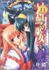 神無月の巫女 (1) (角川コミックス・エース)の詳細を見る