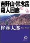 吉野山・常念岳殺人回廊 (徳間文庫)