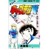 キャプテン翼 32 (ジャンプコミックス)