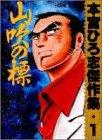 山吹の標 1 (ホームコミックス 本宮ひろ志傑作集 1)