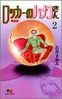 ロッカーのハナコさん (2) (クイーンズコミックス―コーラス)
