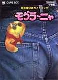 モグラーニャ―任天堂公式ガイドブック (ワンダーライフスペシャル 任天堂公式ガイドブック)