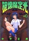 破壊魔定光 7 (ヤングジャンプコミックス)
