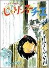じゃりン子チエ―チエちゃん奮戦記 (11) (アクション・コミックス)(9784575812107)