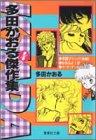 多田かおる傑作集 (4) (集英社文庫―コミック版)