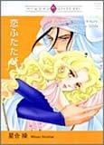 恋ふたたび (ハーレクインコミックスカラー)