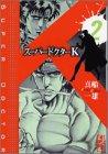 スーパードクターK(2) (講談社漫画文庫)