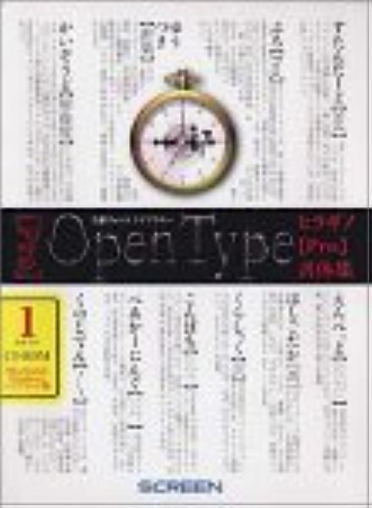 積分学んだメイエラヒラギノPro書体集 セレクト 1 OpenType
