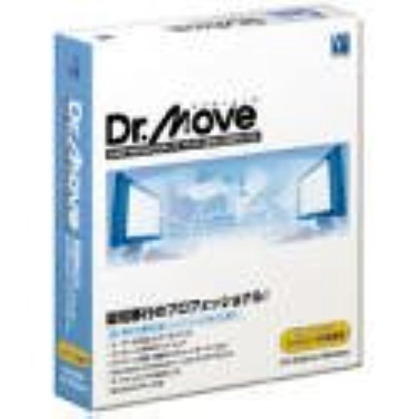 休日免除時Dr.Move