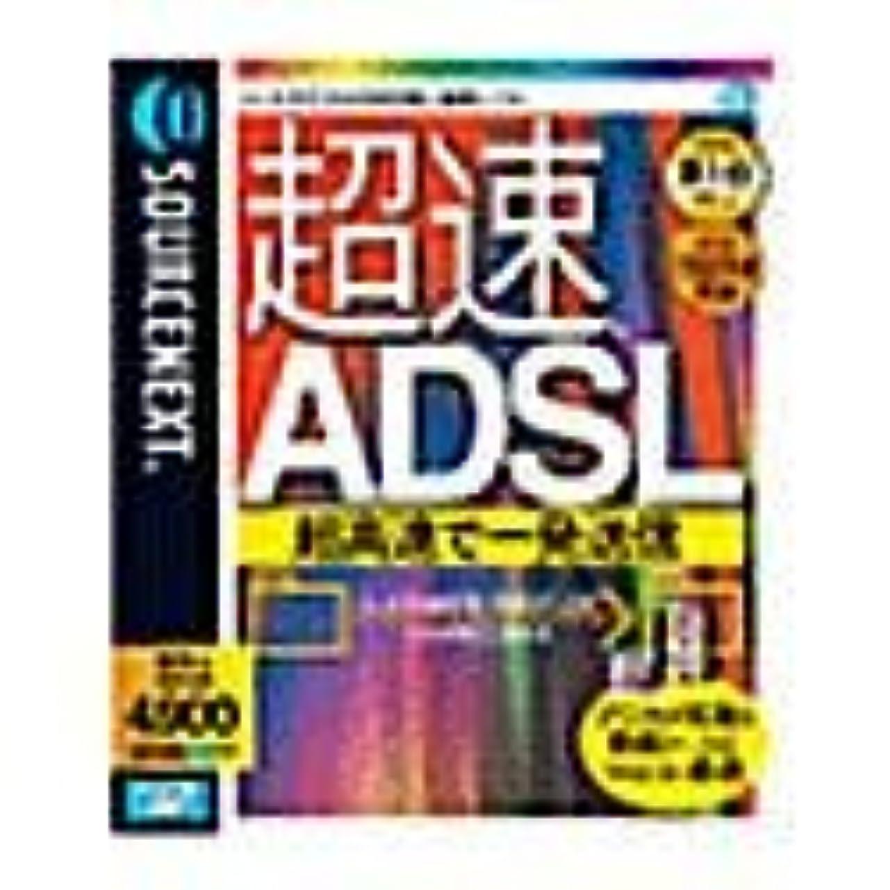 レガシーブラウン案件超速ADSL