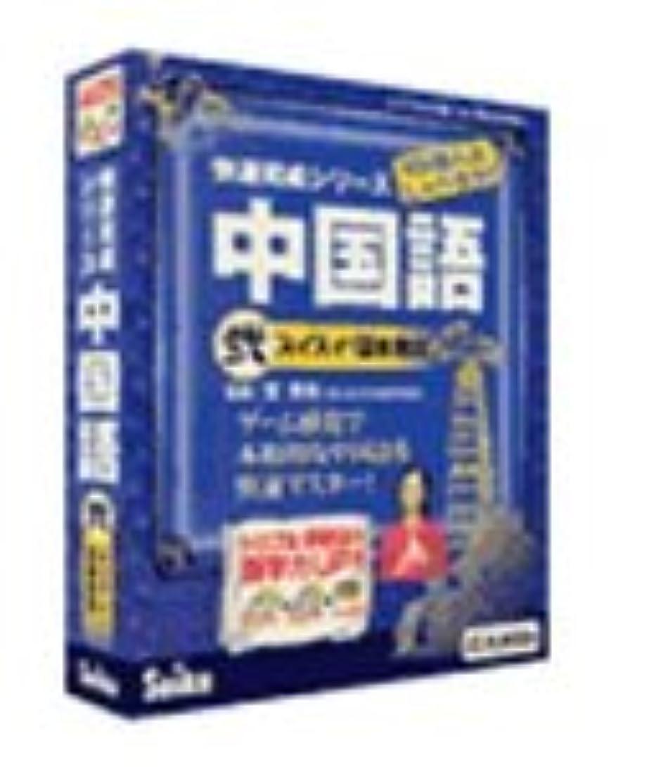 アーカイブ飛び込む逆説快速完成シリーズ 中国語 弐 スイスイ!基本表現
