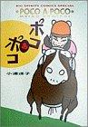 ポコあポコ 第1集 (ビッグコミックススペシャル)の詳細を見る