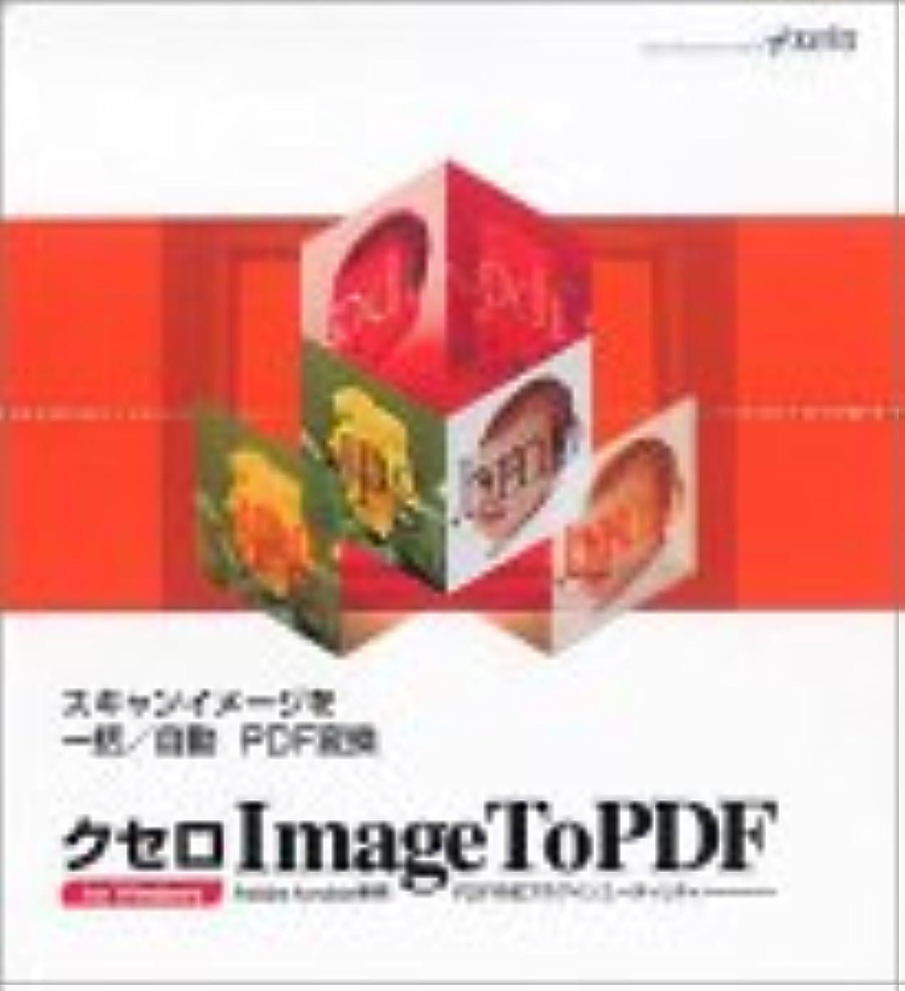 軽量満足復活クセロ Image To PDF