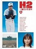 H2~君といた日々 第5巻 [DVD]