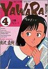 Yawara! (4) (ビッグコミックス)