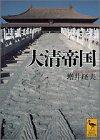 大清帝国 (講談社学術文庫)