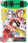 真・中華一番! (5) (講談社コミックス―Shonen magazine comics (2502巻))