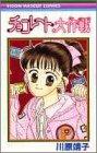 チョコレート大作戦 (りぼんマスコットコミックス)