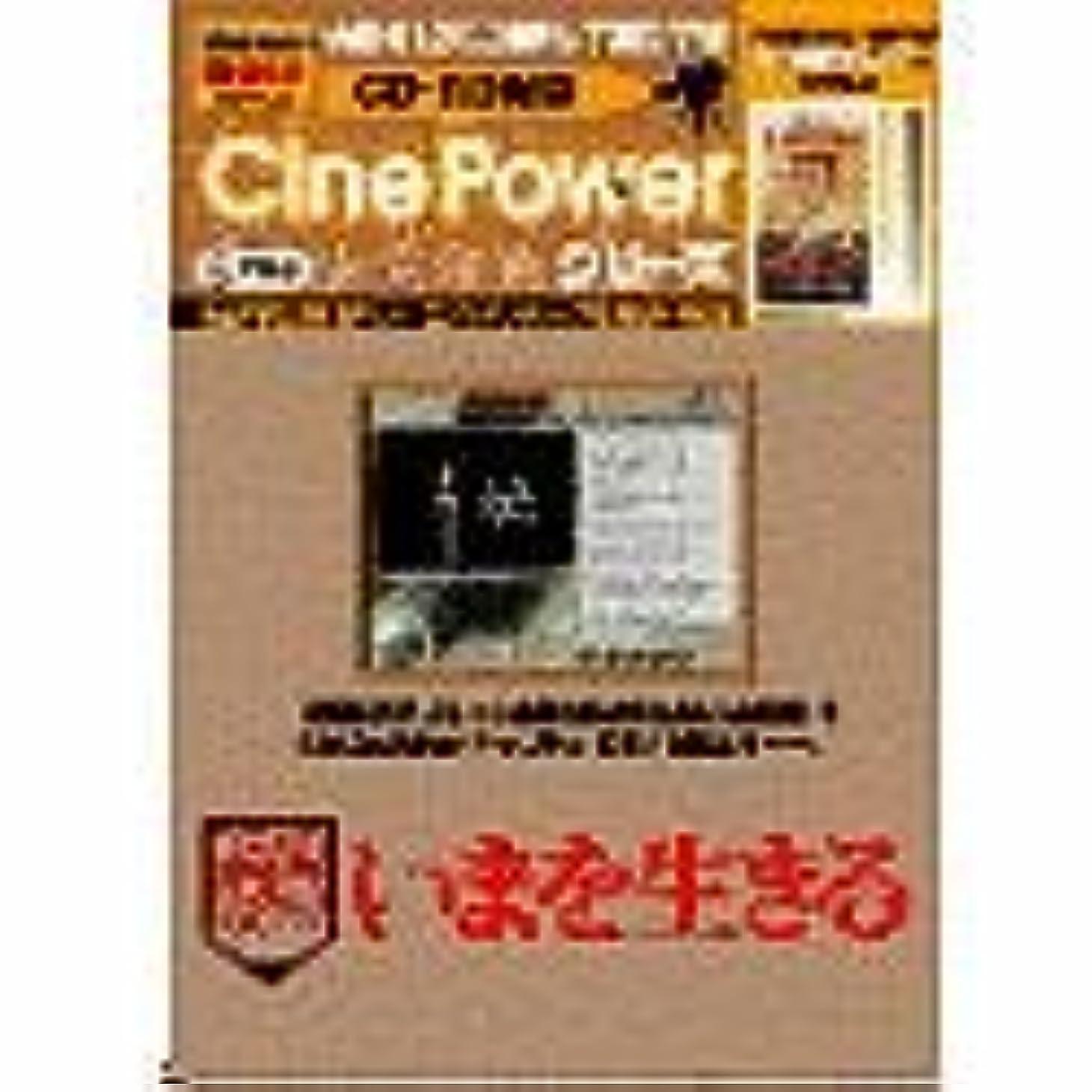 指紋鍔香港CD-ROM版 Cine Powerシリーズ いまを生きる
