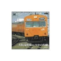 大阪環状線内外回り&JRゆめ咲き線 [DVD]