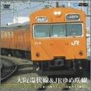 大阪環状線&JRゆめ咲線(天王寺~大阪~天王寺/西九条~桜島) [DVD]