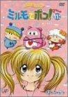 わがまま☆フェアリー ミルモでポン! 2ねんめ(11) [DVD]