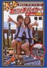 売春ヒッチハイカーゴールは沖縄!後編 [DVD]
