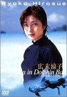 広末涼子 イルカと過ごした五日間 [DVD]